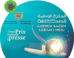 Grand Prix National  de la presse - Rabat