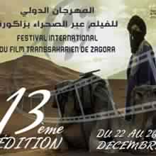 Festival International du Film Transsaharien de Zagora - 13ème - Zagora